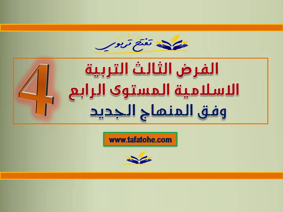 الفرض الثالث التربية الاسلامية المستوى الرابع وفق المنهاج الجديد