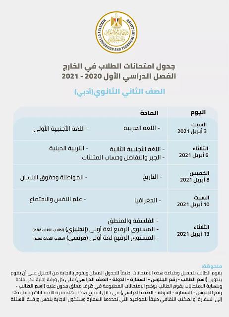 ضوابط وتفاصيل امتحانات أبناؤنا في الخارج للصفوف من الرابع الابتدائي وحتى الثاني الثانوي FB_IMG_1616111221022