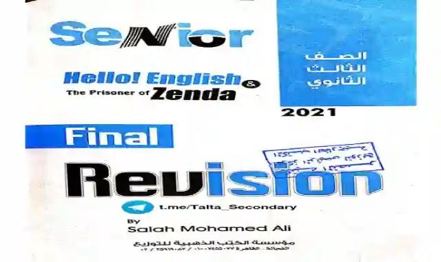 كتاب سينيور Senior المراجعة النهائية فى اللغة الانجليزية للصف الثالث الثانوى 2021 pdf