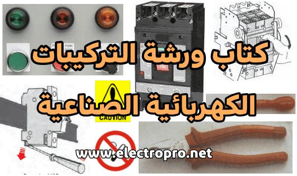 كتاب ورشة التركيبات الكهربائية الصناعية