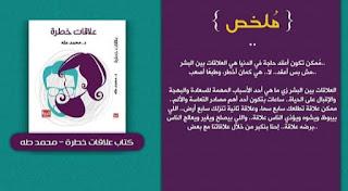 تحميل pdf كتاب علاقات خطرة للمؤلف - محمد طه