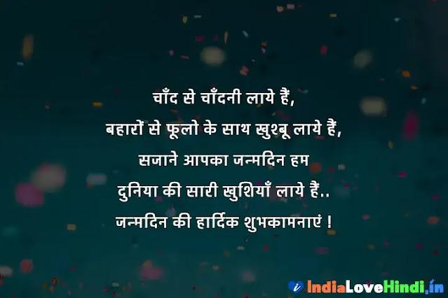 happy birthday suvichar in hindi
