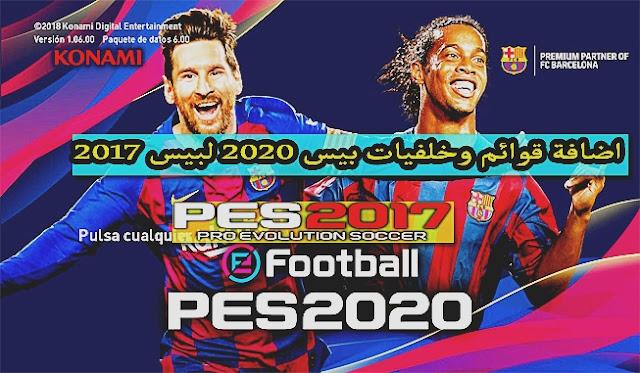 اضافة قوائم وخلفيات بيس 2020 لبيس 2017 خرافي | Lists and Backgrounds PES 2020 FOR PES 2017