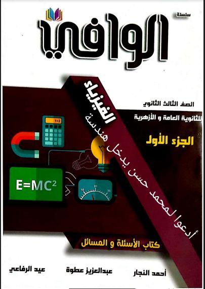 تحميل المراجعة النهائية كتاب الوافي في الفيزياء للصف الثالث الثانوي 2021 pdf