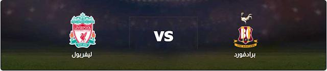 مشاهدة مباراة ليفربول وبرادفورد سيتي بث مباشر اليوم الأحد 14/07/2019 ودية الإستعداد للموسم الجديد