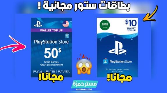 افضل مواقع تعطي اكواد بطاقات ستور مجانا (سعودية و امريكية و إماراتي)