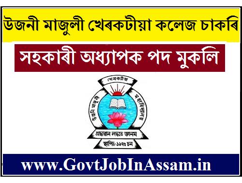 Ujani Majuli Kherkatia (UMK) College, Majuli Recruitment 2020 :: 2 Assistant Professor Post