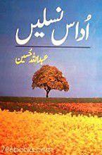 udas-naslain-by-abdullah-hussain