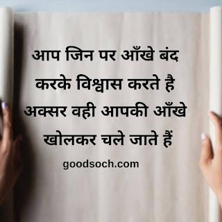 hindi suvichar on life status