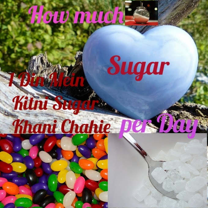 How much Sugar per Day – 1 Din Mein Kitni Sugar Khani Chahie