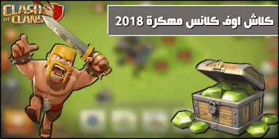 Clash of Clans Mod v9