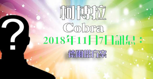 [揭密者][柯博拉Cobra] 2018年11月6日訊息:德爾塔方案