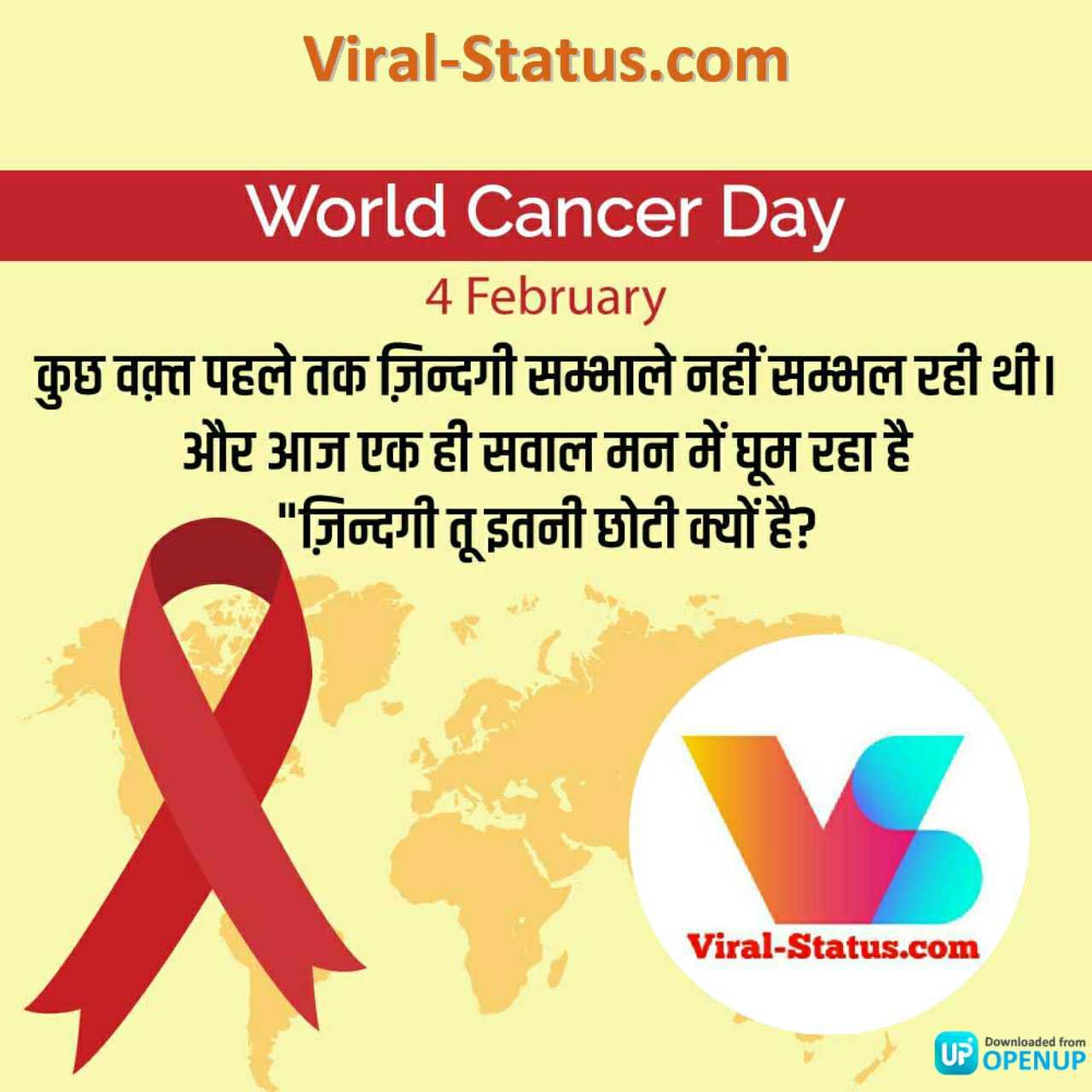 world cancer day 2020 theme in hindi