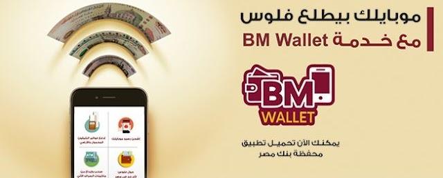 ابليكشن بنك مصر للتحويل الاموال واستقبالها  -  BM wallet