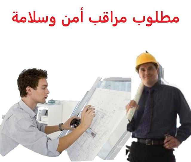 وظائف السعودية مطلوب مراقب أمن وسلامة