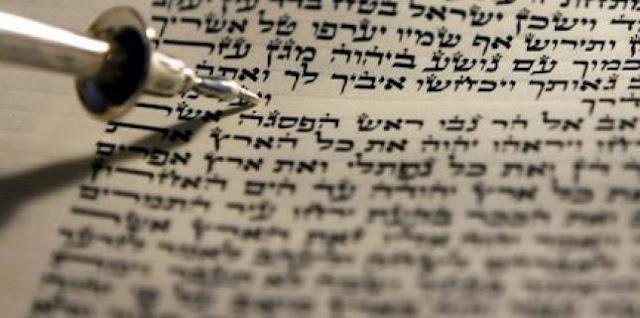 اللغة العبرية