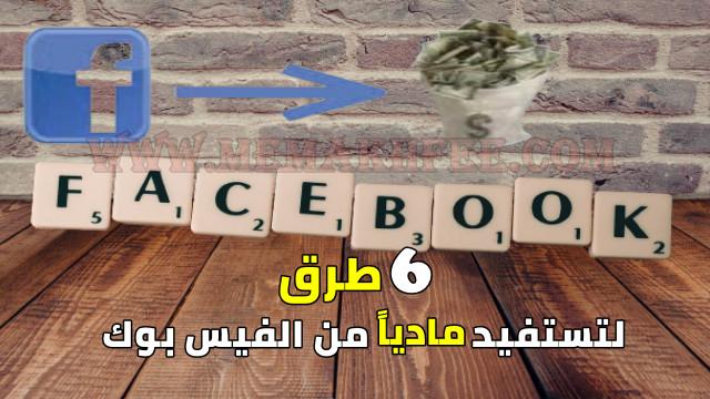 كيفية ربح المال من فيسبوك لايك 6 طرق لتستفيد مادياً من الفيس بوك