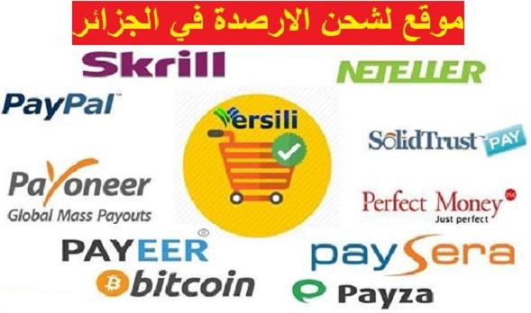 versili موقع جزائري لبيع و شراء الارصدة في البنوك الالكترونية و العملات الرقمية