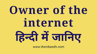 Owner of the Internet, internet ka malik, text image