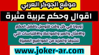 اقوال وحكم عربية مثيرة 2021 - الجوكر العربي