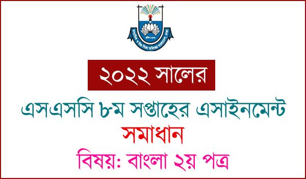 SSC 8th Week Bangla Assignment Answer 2020