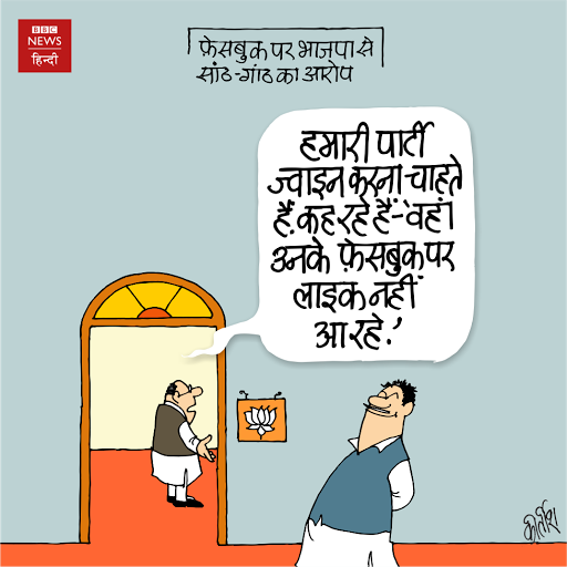 Facebook, BJP, Social Media, Politics, Zukerburg, kirtish bhatt, cartoon, indian cartoon