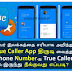 True Caller-இனால் திருடி வைக்கப்பட்டிருக்கும் உங்களது Phone Number-ஐ அவர்களுடைய Database-ல் இருந்து நீக்கி கொள்வது எப்படி?