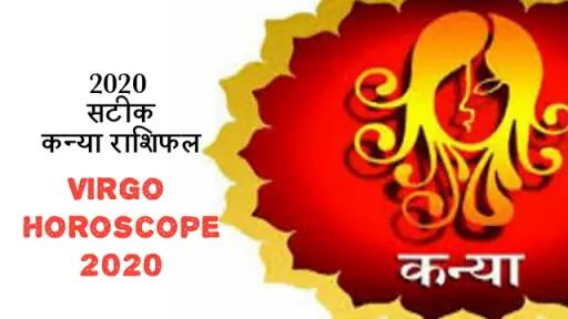 कन्या राशि का 2020 वार्षिक राशिफल | Kanya Rashi2020 | Virgo Horoscope 2020