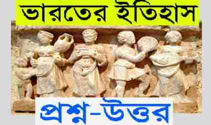 madhyamik-history-questions-and-answers
