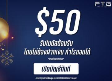 FTG $50 Forex No Deposit Bonus