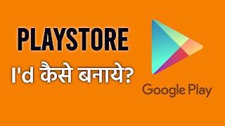 Play Store id kaise banaye