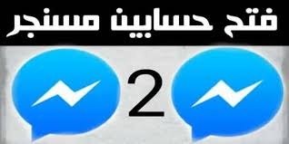 تطبيق Messenger facebook لفتح حساب ثاني مع الماسنجر الرسمي
