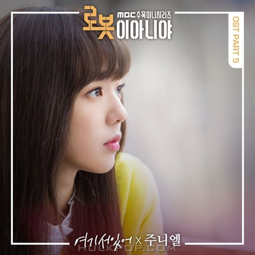 JUNIEL – I'm Not a Robot OST Part.5