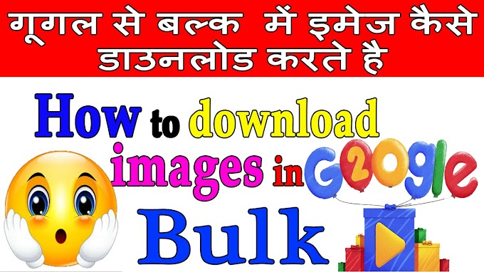 Google se bulk mein images kaise download karte hai janiye step by step