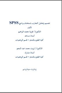 كتاب تصميم وتحليل التجارب pdf