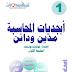 كتاب ابجديات المحاسبة - المدين والدائن
