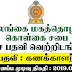 Sri Lanka Council for Agricultural Research Policy  Post Of - Accountant