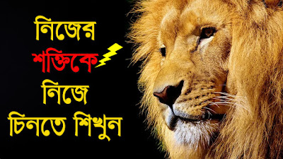 motivational story in bengali - know yourself