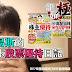 【日本股票】日本股票優待券生活 ①ビックカメラ②日本BS放送③コジマ 路易斯的日本股票優待日記