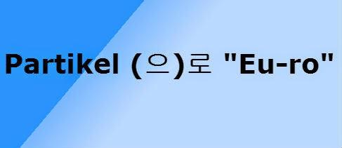 "Fungsi Partikel (으)로 ""Euro"" Dalam Bahasa Korea"