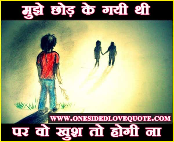 Heart Touching Pictures Of Love In Hindi