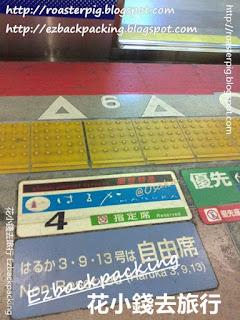 HARUKA自由席和指定席車廂編號