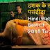 23 Best Hindi Web Series Form Last Decade
