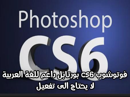 نسخة فوتوشوب cs6 نسخة محمولة تدعم اللغة العربية