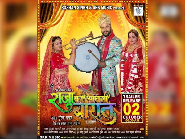Khesari Lal Yadav, Kajal Raghwani New Upcoming movie Raja Ki Aayegi Baraat 2021 release date, star cast, movie Poster
