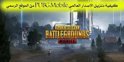 كيفية تنزيل الإصدار العالمي PUBG Mobile من الموقع الرسمي