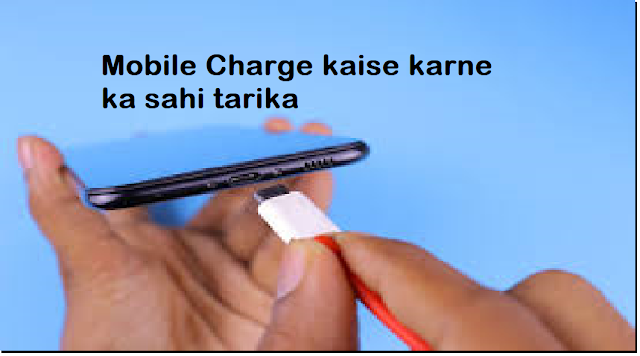 mobile Phone charge karne ka sahi tarika
