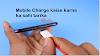 Mobile Phone Charge karne ka sahi tarika, मोबाइल फ़ोन चार्ज करने का सही तरीका क्या है
