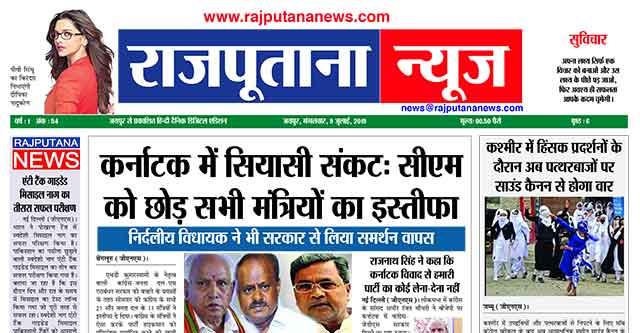 राजपूताना न्यूज ई-पेपर 9 जुलाई 2019 डेली डिजिटल एडिशन