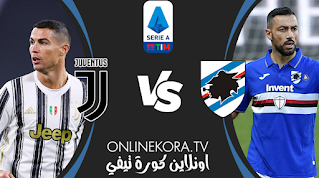 مشاهدة مباراة يوفنتوس وسامبدوريا بث مباشر اليوم 30-01-2021 في الدوري الإيطالي